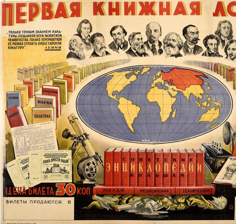 Original vintage Soviet propaganda poster promoting the first issue of a book lottery organised by the State Publishing House GIZ in cooperation with the Society for the Suppression of Alcoholism as part of government led campaign to battle