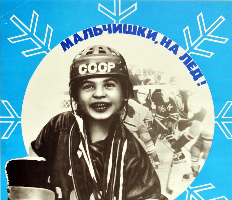 Original vintage Soviet sport propaganda poster - Boys, get on the ice! / Мальчишки на лед! - featuring a black and white photograph of a smiling young boy wearing ice hockey kit and holding a hockey stick with CCCP USSR on his helmet and gold