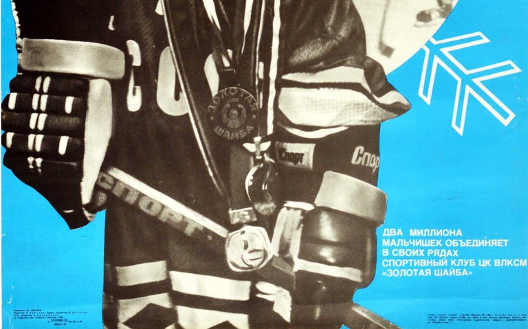 Russian Original Vintage Poster Get On The Ice! USSR Ice Hockey Soviet Sport Propaganda For Sale