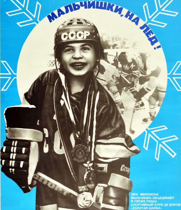 Original Vintage Poster Get On The Ice! USSR Ice Hockey Soviet Sport Propaganda In Good Condition For Sale In London, GB