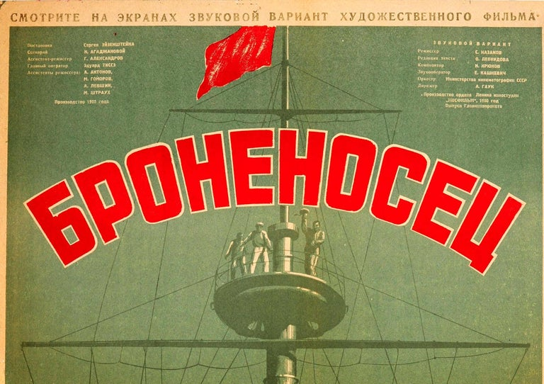 Original vintage Russian re-release silent movie poster for the classic 1925 pioneering film by Sergei M. Eisenstein - Battleship Potemkin (Bronenosets Potyomkin) - starring Aleksandr Antonov, Vladimir Barsky and Grigori Aleksandrov. Great