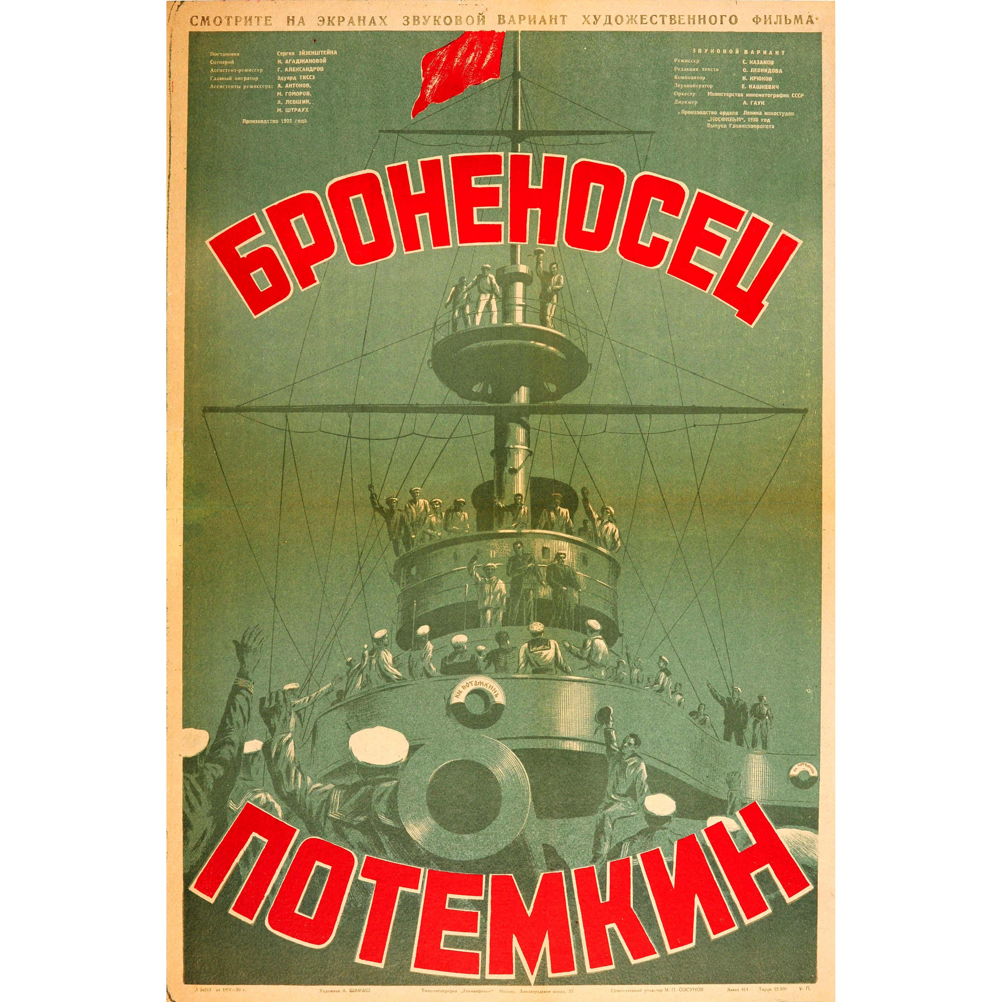 Original Vintage Re-Release Silent Movie Poster - Eisenstein Battleship Potemkin