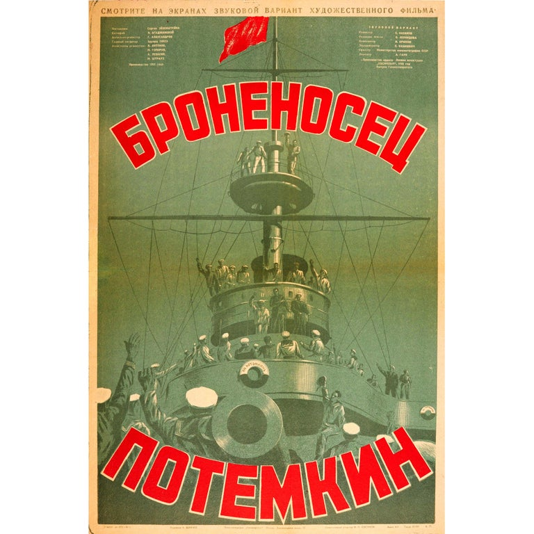 Original Vintage Re-Release Silent Movie Poster - Eisenstein Battleship Potemkin For Sale