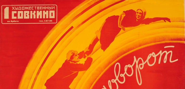 Original vintage Soviet film poster for a silent movie The Whirlpool (????????? / Vodororot) directed by Pavel Petrov-Bytov and starring Tatyana Guretskaya and F. Mikhajlov. Great illustration in red and yellow of a man holding the leg of a lady