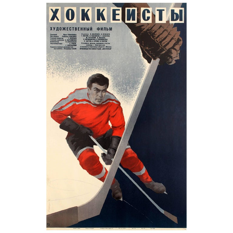 Original Vintage Soviet Movie Poster for a Sport Drama Film - The Hockey Players For Sale