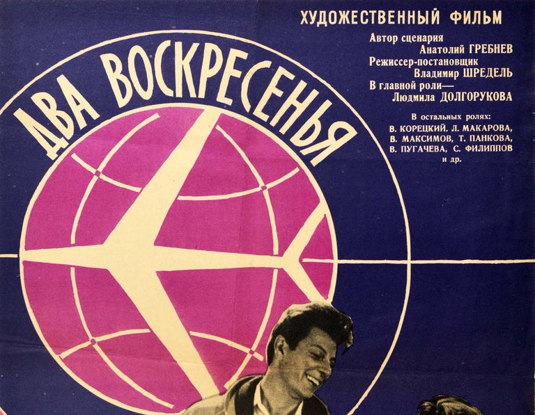 Original vintage movie poster for a 1963 Soviet drama ??? ??????????? / Two Sundays directed by Vladimir Shredel featuring a black and white photo from the film of the main characters, the fashionably dressed Lyusya played by Lyudmila Dolgorukova