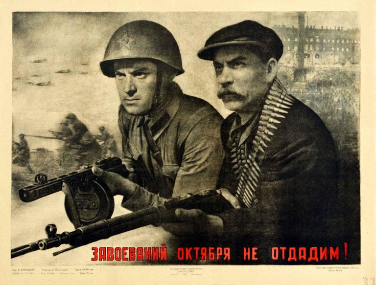 Original vintage Soviet World War Two propaganda poster captioned - ?????????? ??????? ?? ???????! / We will not surrender the conquest of October! - featuring a collage like illustration of war and the civil home front uniting to fight against an