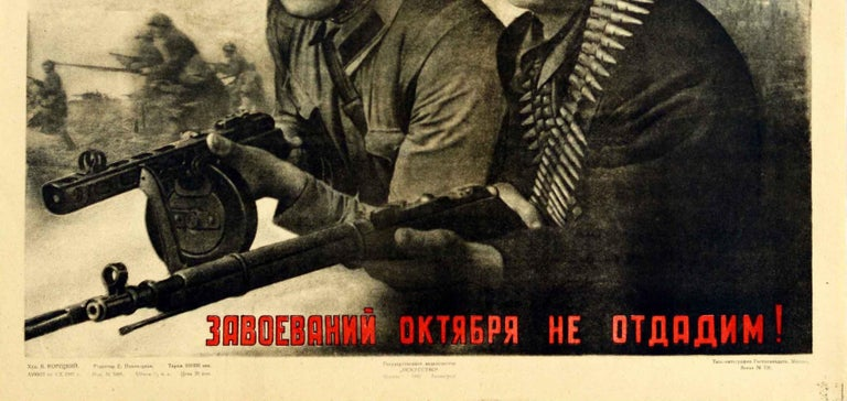 Original Vintage Soviet War Poster We Will Not Surrender Leningrad Siege WWII In Excellent Condition For Sale In London, GB