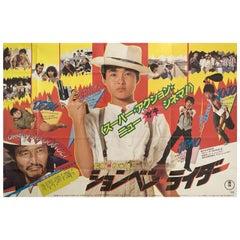 P. P. Rider 1983 Japanese Film Poster