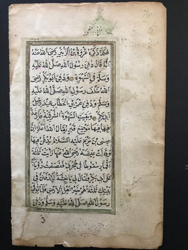 Pair of Ottoman Prayer Book Leaves of Mecca and Medina, 18th Century For Sale 10