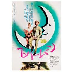 """Paper Moon"" 1974 Japanese B3 Film Poster"