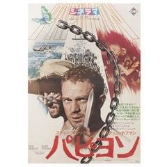 Papillon 1973 Japanese B2 Film Poster
