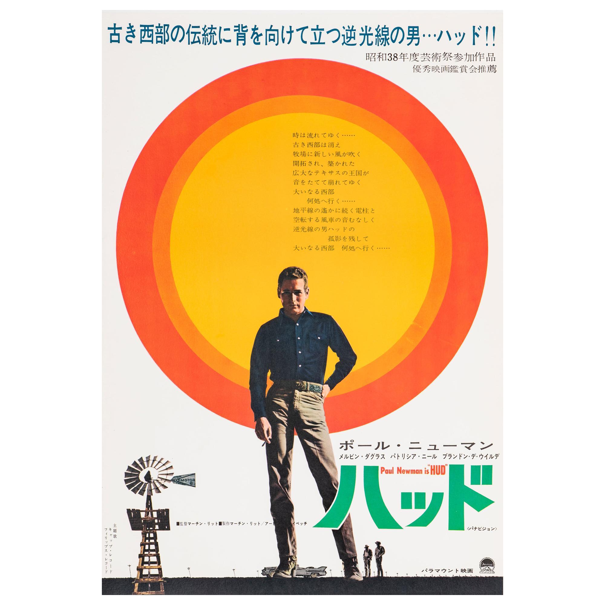 Paul Newman 'Hud' Original Vintage Movie Poster, Japanese, 1963
