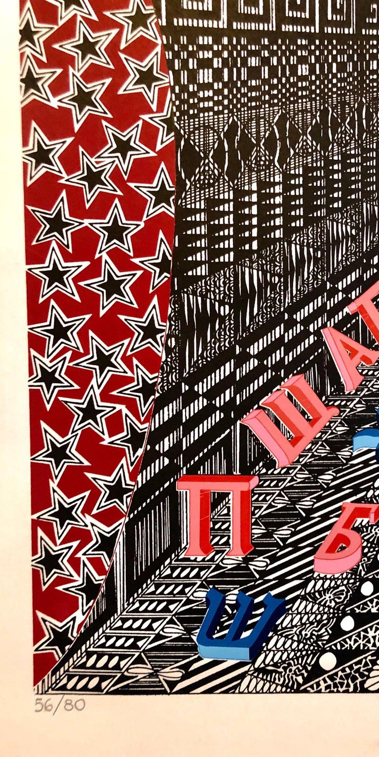 Mexican Modernist Surrealist Ziggurat Hebrew Alphabet Judaica Silkscreen Print 2
