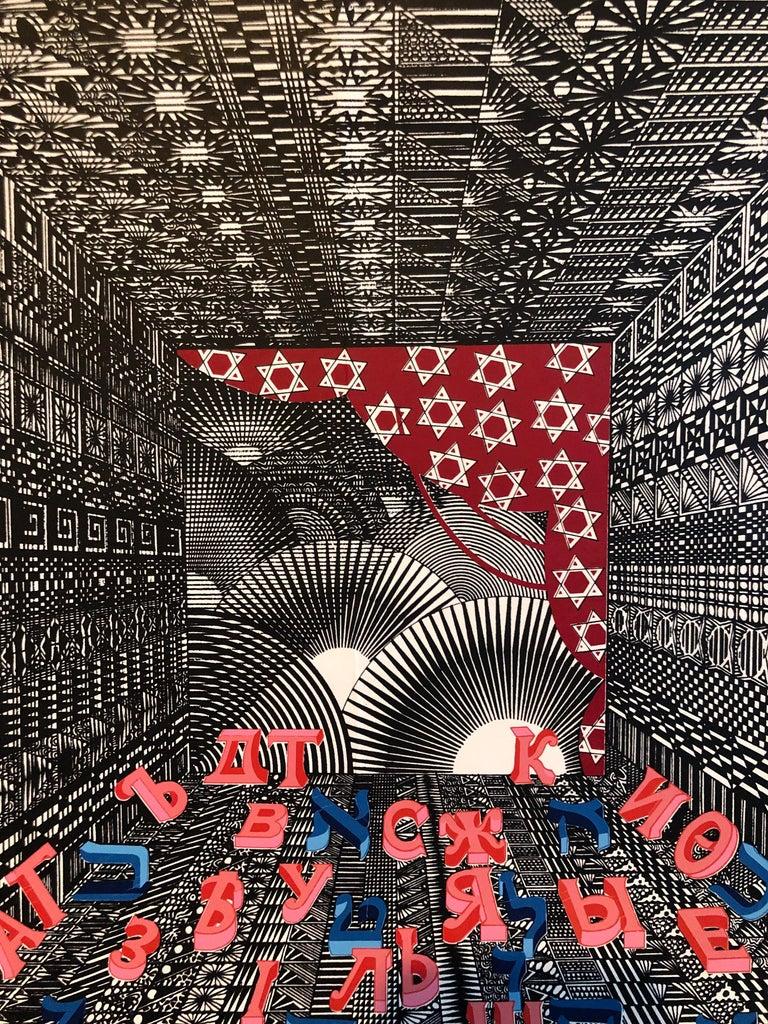 Mexican Modernist Surrealist Ziggurat Hebrew Alphabet Judaica Silkscreen Print 5