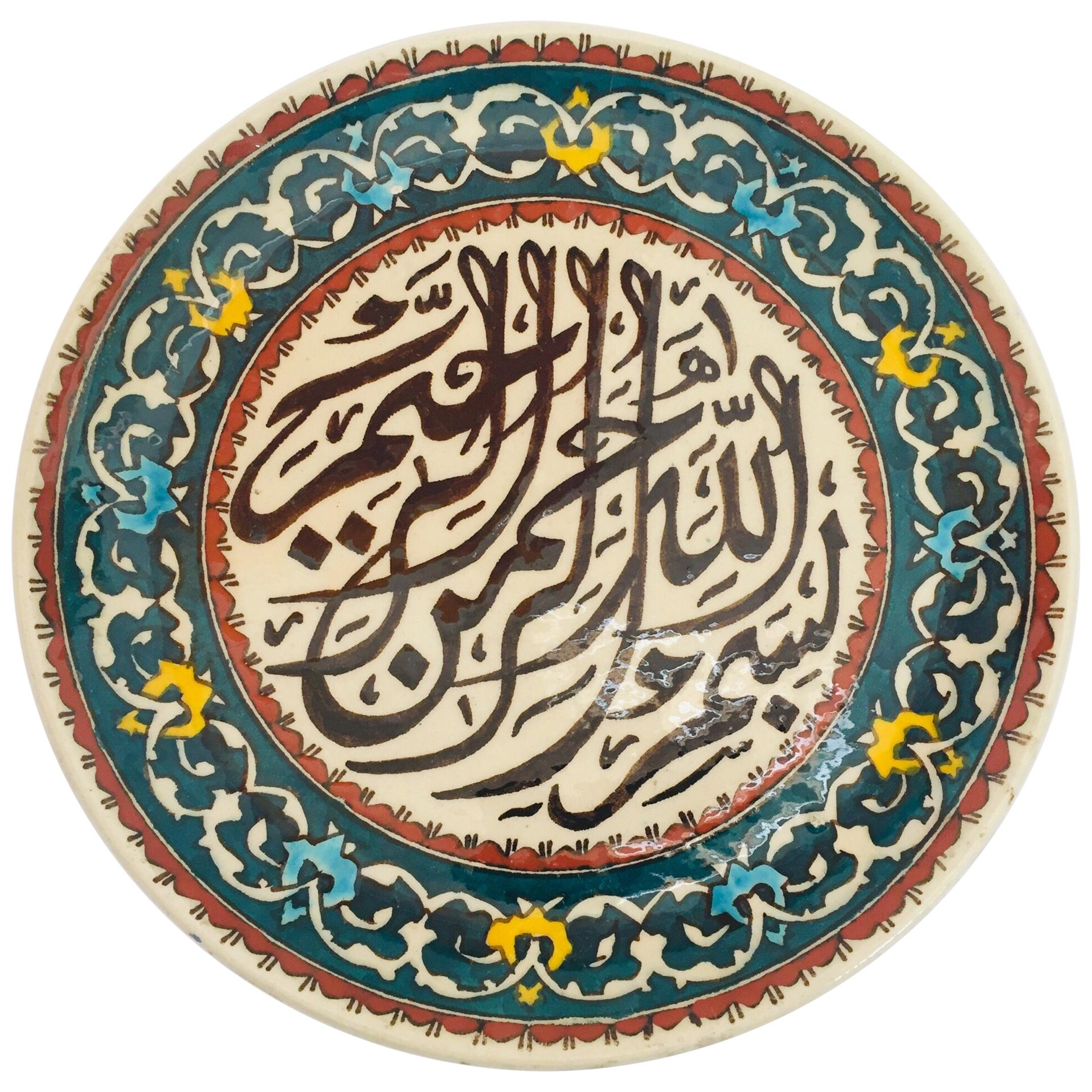 Polychrome Hand Painted Ceramic Decorative Plate with Islamic Calligraphy