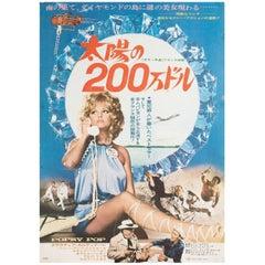 Popsy Pop 1972 Japanese B2 Film Poster