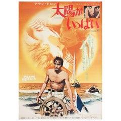 Purple Noon 1960s Japanese B3 Film Poster