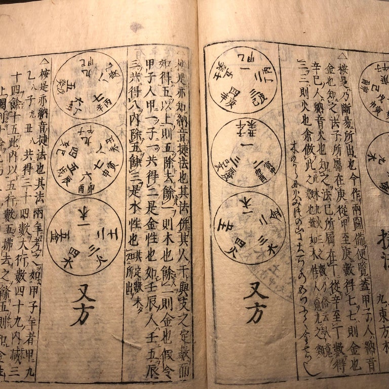 Japanese Feng Shui Antique Woodblock Book Wind Water Frameable Prints For Sale 1