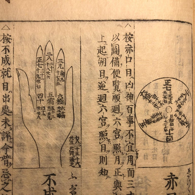 Japanese Feng Shui Antique Woodblock Book Wind Water Frameable Prints For Sale 2