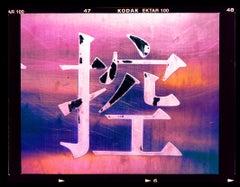 Control, Kowloon, Hong Kong - Conceptual Pop Art Color Photography