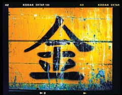 Gold, Kowloon, Hong Kong - Conceptual Pop Art Color Photography