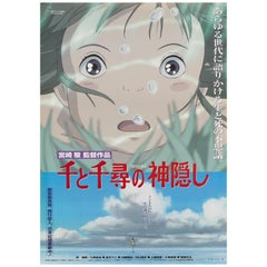 """Sen to Chihiro No Kamikakushi / Spirited Away"" Japanese Movie Poster"