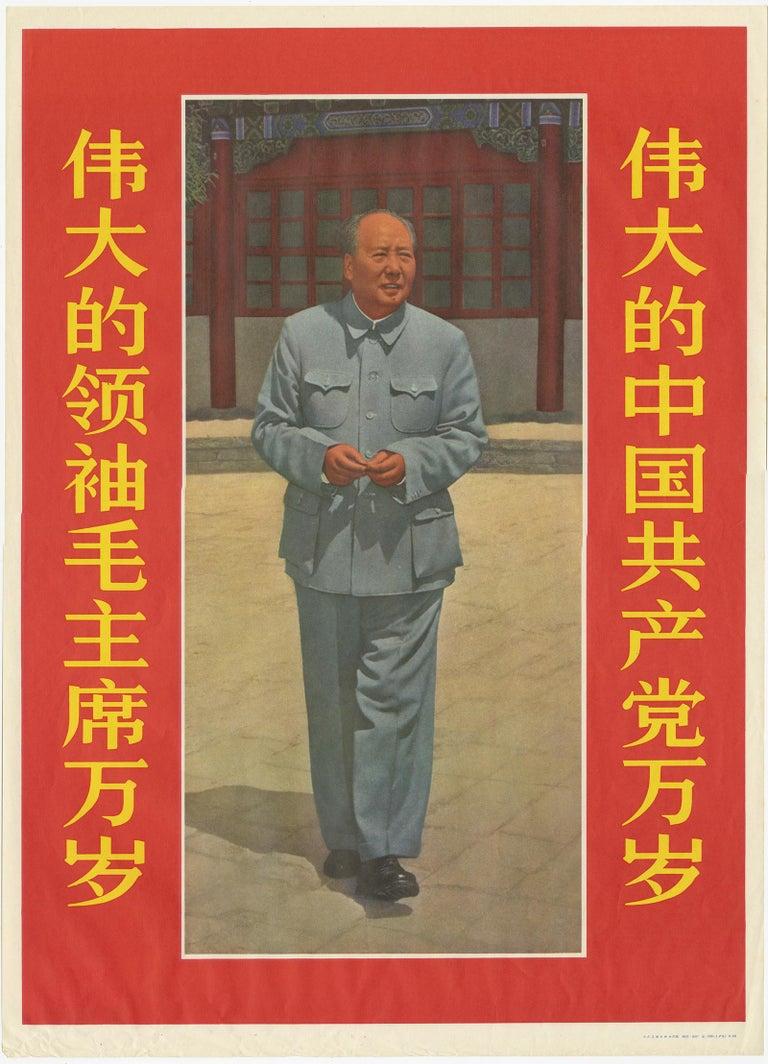 A set of propaganda photographic posters featuring well-known images of Chairman Mao. Mao Zedong, also known as Chairman Mao, was a Chinese communist revolutionary who became the founding father of the People's Republic of China (PRC), which he