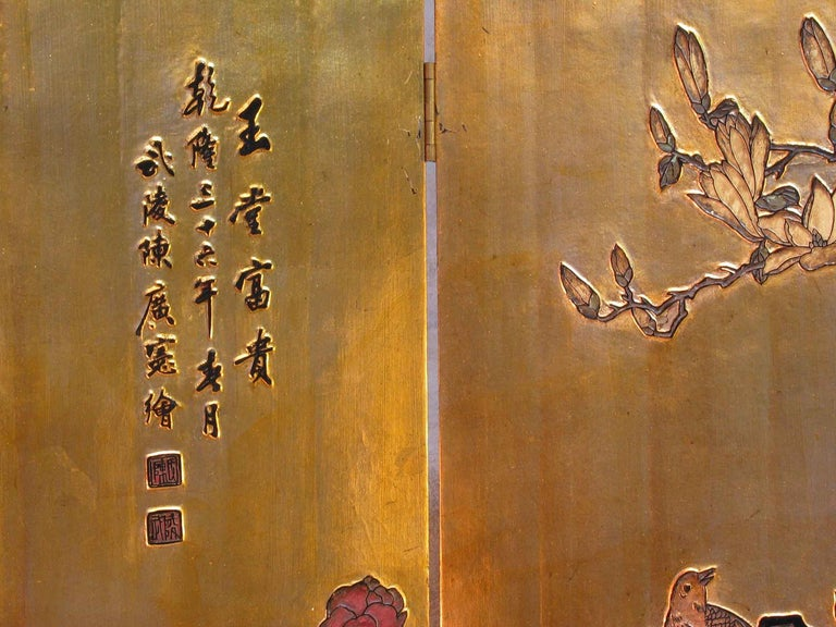 Small Chinese Coromandel and Lacquer Four-Fold Screen, Mid-20th Century For Sale 7