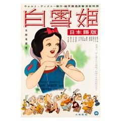 'Snow White and the Seven Dwarfs' Original Vintage Movie Poster, Japanese, 1950s