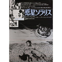 Solaris 1977 Japanese B2 Film Poster