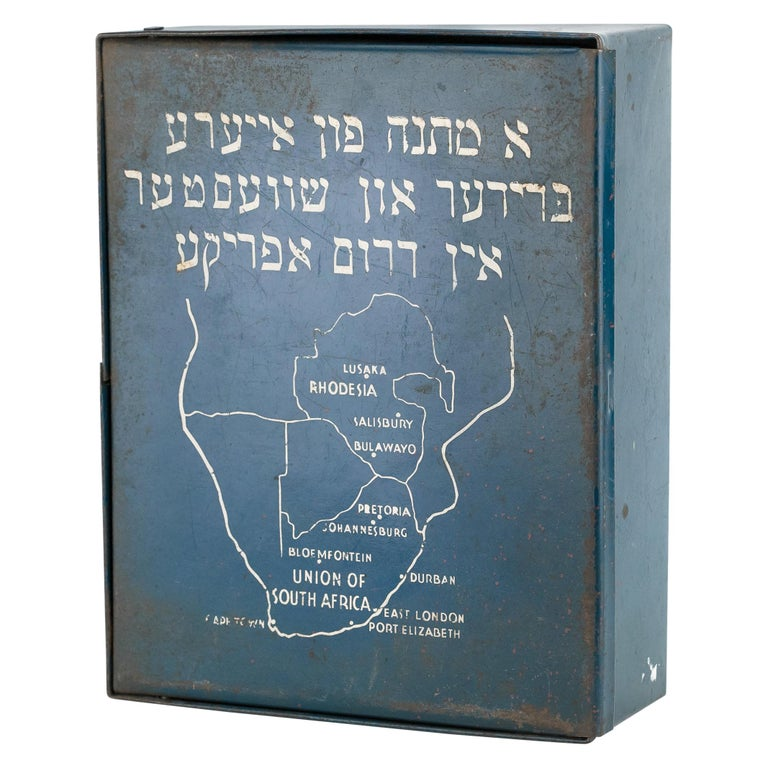 South African Metal School Supply Box Inscribed in Hebrew For Sale