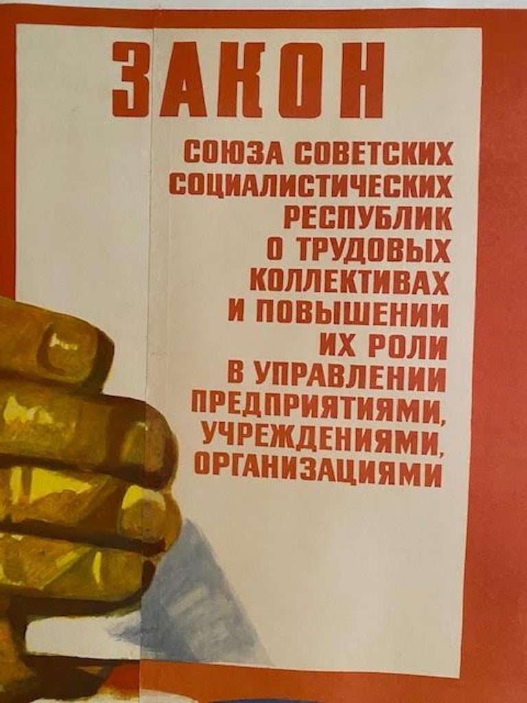 Russian Soviet Propaganda Poster from the 1970's: Large Format  (Seven Feet by 4 Feet) For Sale