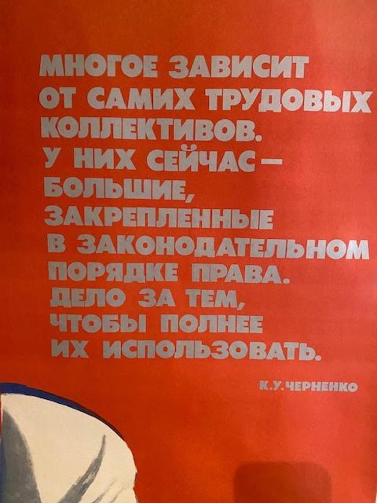 Hand-Carved Soviet Propaganda Poster from the 1970's: Large Format  (Seven Feet by 4 Feet) For Sale