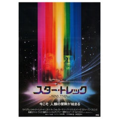 Star Trek The Motion Picture 1980 Japanese B2 Film Poster