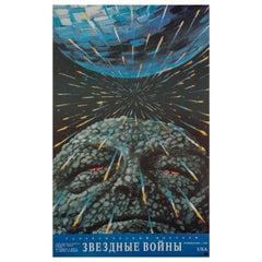 'Star Wars' Original Vintage Movie Poster, Russian, 1990