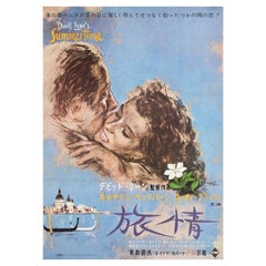 Summertime 1955 Japanese B2 Film Poster