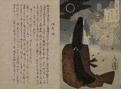 Mt. Yoshino Midnight Moon (Yoshinoyama Yowa No Tsuki)