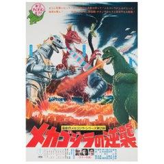 """Terror of Godzilla"" Japanese Film Movie Poster, 1975"