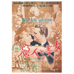 The Bad and the Beautiful 1953 Japanese B2 Film Poster