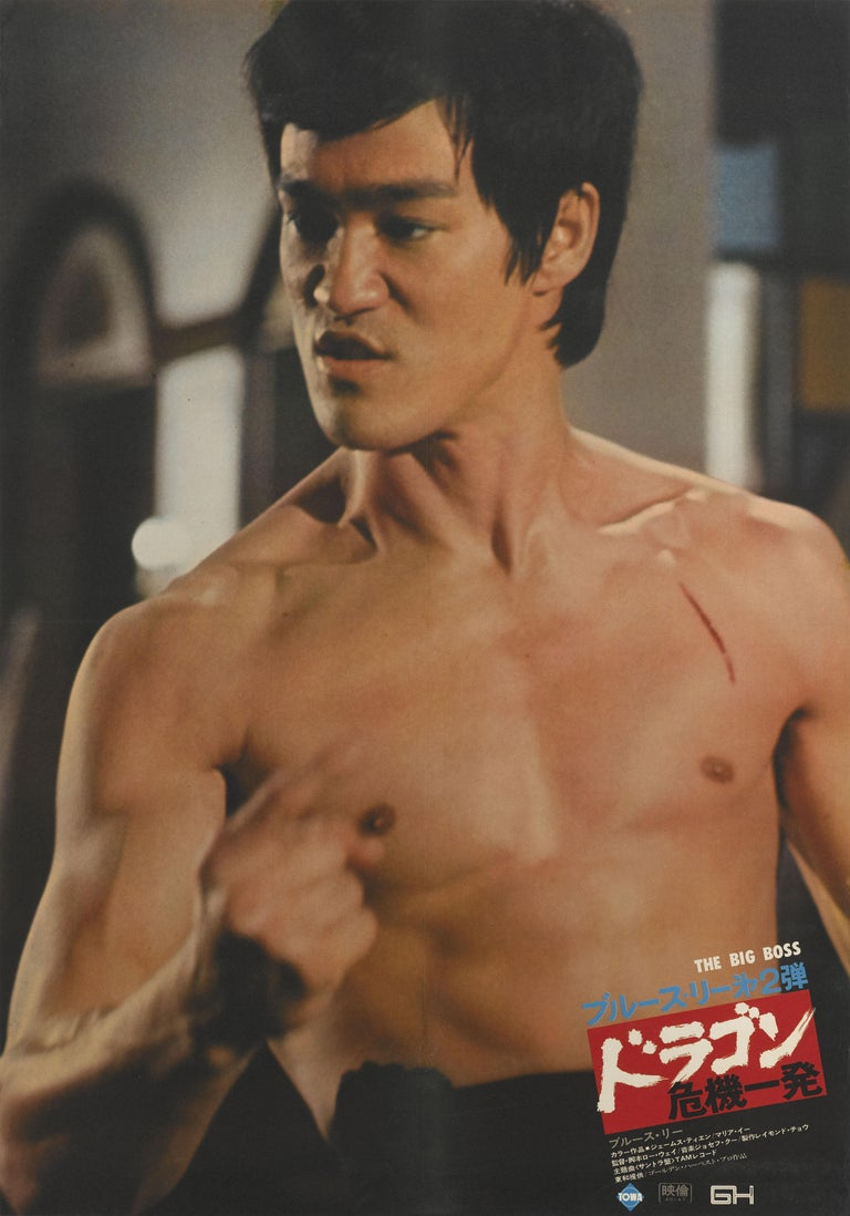 Original Film poster for Bruce Lee's 1971 film The Big Boss directed by Wei Lo. This poster is from the films first release in Japan in 1974. This poster is linen backed and in excellent condition, with the colour remaining very bright with only