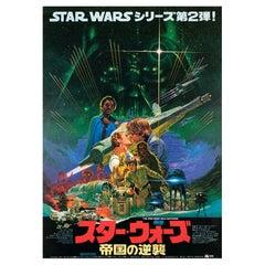 The Empire Strikes Back 1980 Japanese B2 Snow Style Film Movie Poster, Ohrai