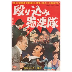 The Frightened City 1961 Japanese B2 Film Poster