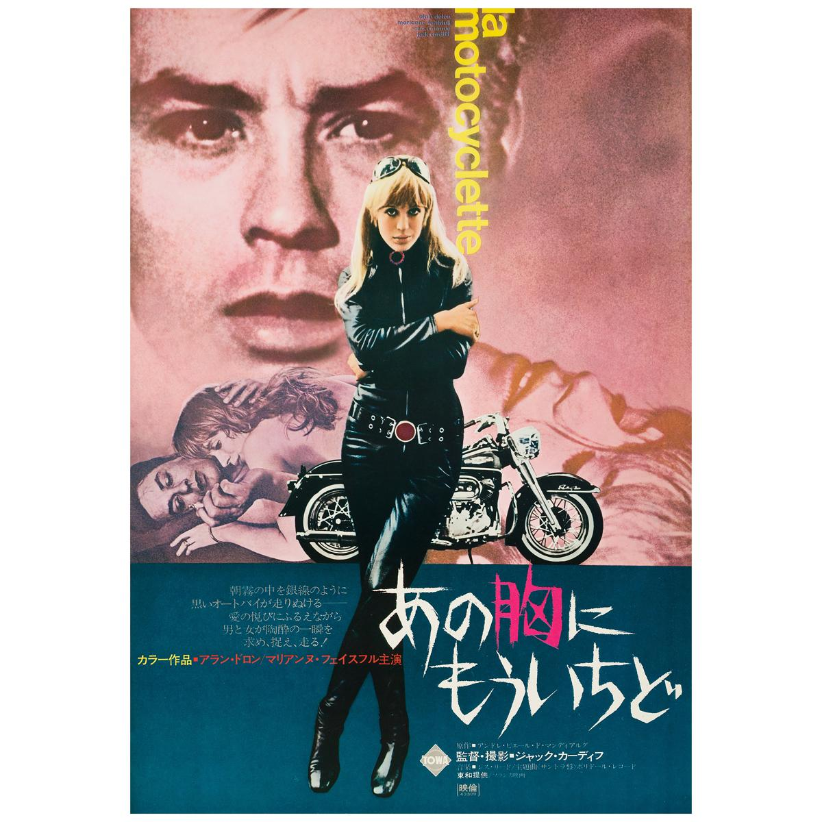 'The Girl on a Motorcycle' Original Vintage Japanese Movie Poster, 1968
