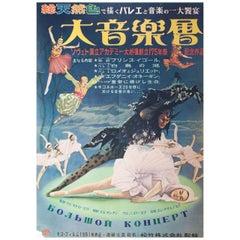 The Grand Concert 1954 Japanese B2 Film Poster