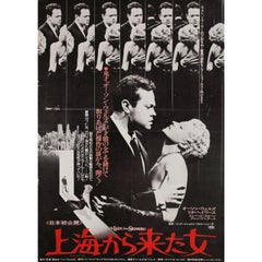 The Lady from Shanghai 1977 Japanese B2 Film Poster