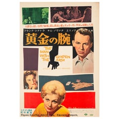 """""""The Man with the Golden Arm"""" 1956 Japanese B2 Film Poster"""