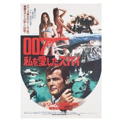 The Spy Who Loved Me 1977 Japanese B2 Film Poster