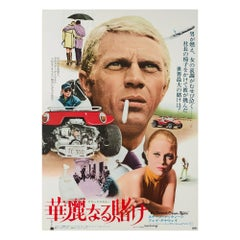 """The Thomas Crown Affair"", Japanese Film Poster"