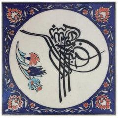 Turkish Islamic Ceramic Tile